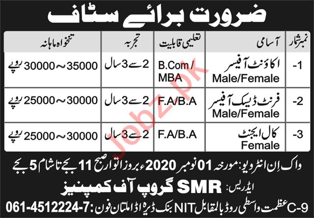 SMR Group of Companies Multan Jobs 2020 for Account Officer