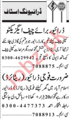 Driving Staff Jobs Career Opportunity in Lahore