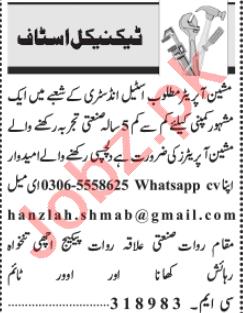 Machine Operator & AC Technician Jobs 2020 in Lahore