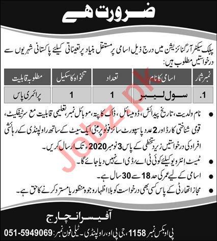 PO Box No 1158 GPO Rawalpindi Jobs 2020 for Civil Labor