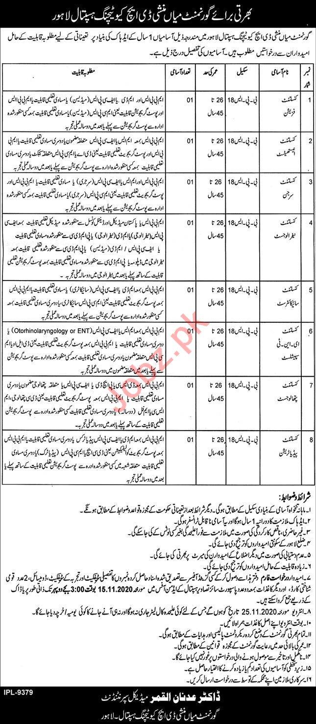 Govt Mian Munshi Dhq Teaching Hospital Lahore Jobs 2020