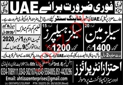 Salesman & Sales Helper Jobs 2020 in UAE