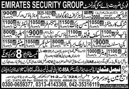 Emirates Security Group Jobs 2020 in Lahore