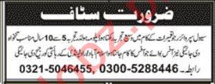 Civil Supervisor & Civil Engineer Jobs 2020 in Islamabad