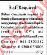 Saiban Consultants Jobs 2020 Female Office Executive