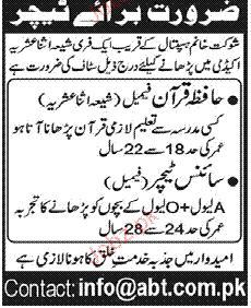 Hafiz Quran and Teachers Job Opportunity