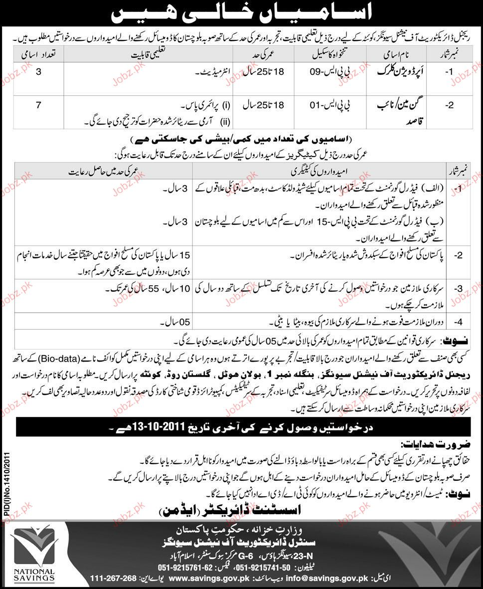 Upper Division Clerk and Lower Division Clerk Required