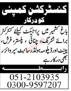 Contractor and Site Supervisor  Job Opportunity