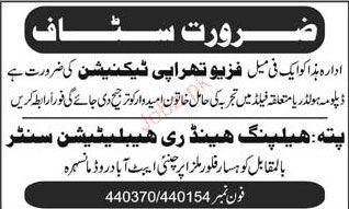 Psychotheropy Technicians Job Opportunity