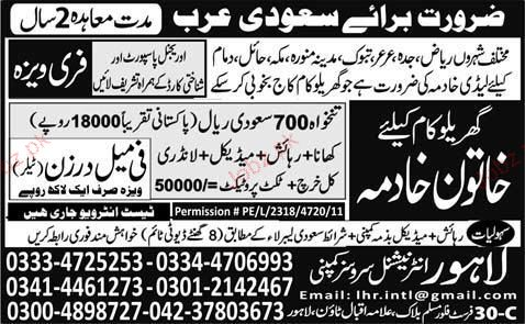 Khadima Job Opportunity