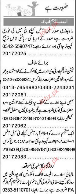 Office Assistant, Receptionist Job Opportunity