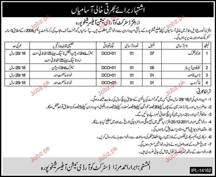 Junior Clerk, Telephone Operators Job Opportunity