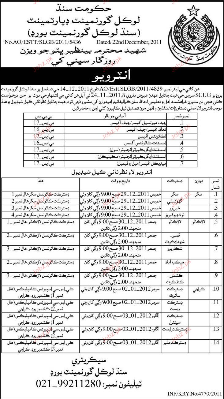 Chief Municipal Chief Officer, Accounts Officer Required