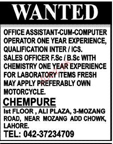 Office Assistant Cum Computer Operator Job Opportunity