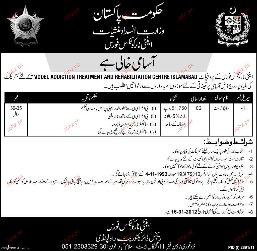 psychologist job opportunity 2019 job advertisement pakistan