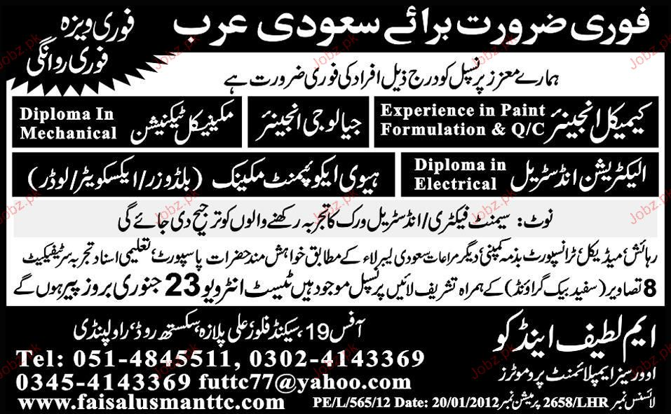Chemical engineer geology engineer job opportunity 2018 jobs pakistan chemical engineer geology engineer job opportunity spiritdancerdesigns Gallery