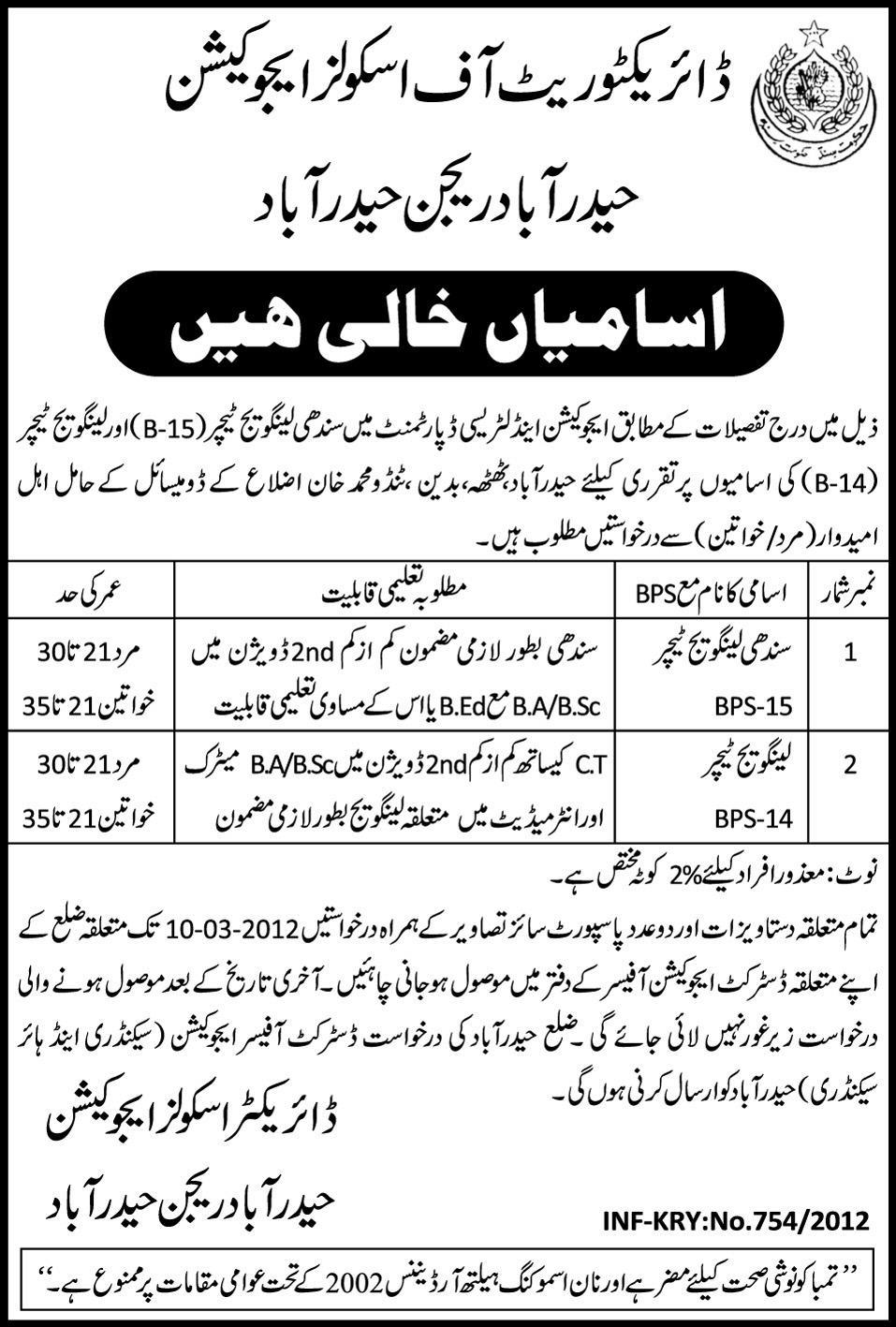sindhi language teachers job opportunity 2019 job