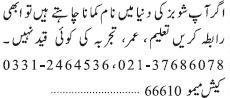 Jobs in Film Industry in Karachi