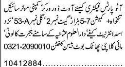 Out door Worker Jobs in Karachi 2019 Job Advertisement Pakistan