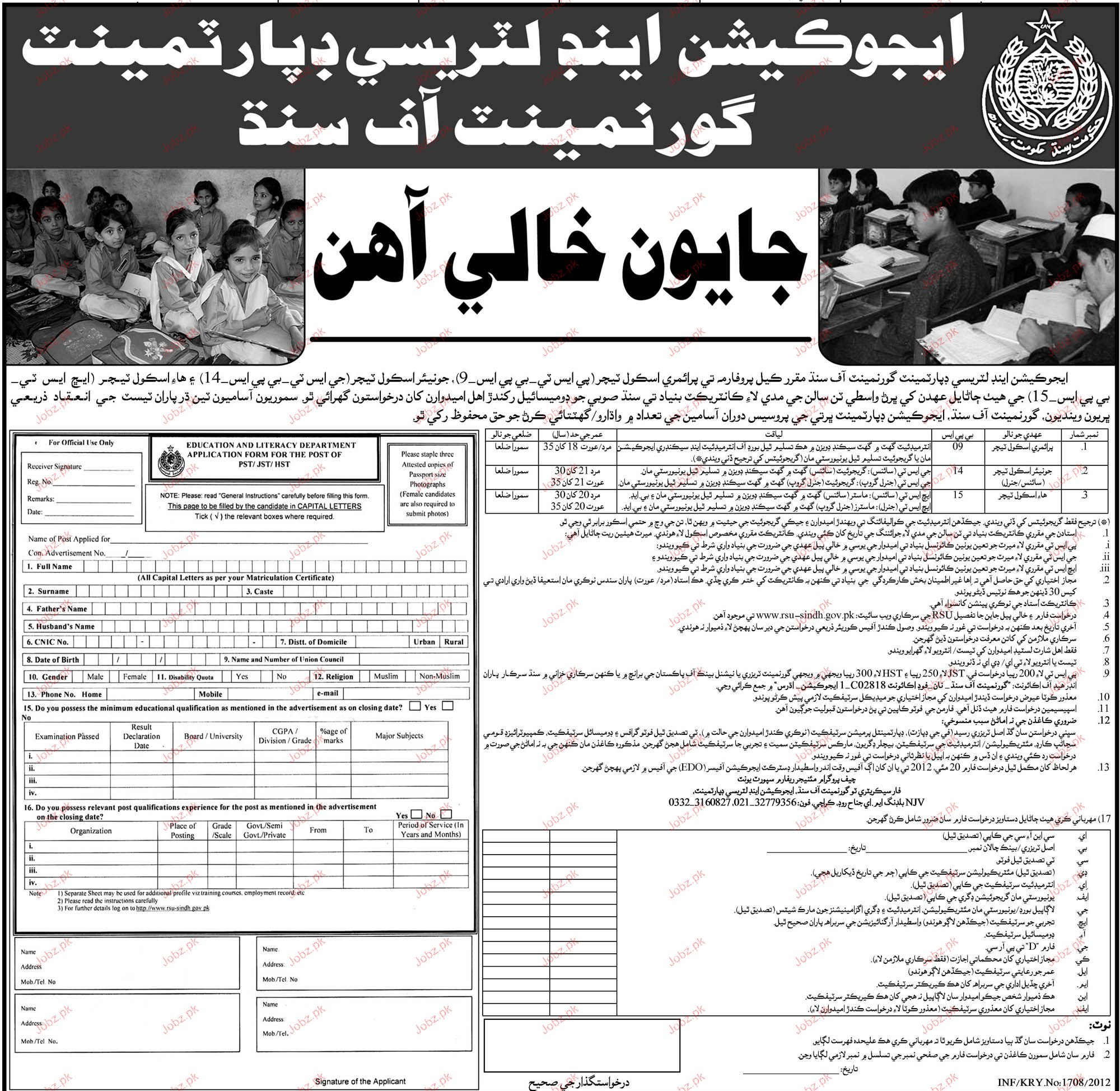 Education And Literacy Department Sindh Jobs Pst Jst Hst