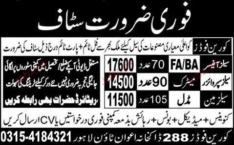 Salesman, Sales Officer and Sales Supervisor Wanted