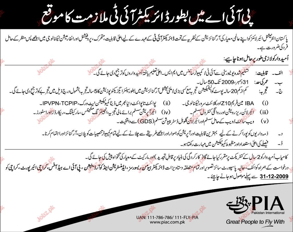pia job opportunities 2019 job advertisement pakistan