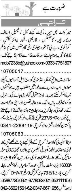 Security Guard, Sale Manager, Sales Man job Opportunity