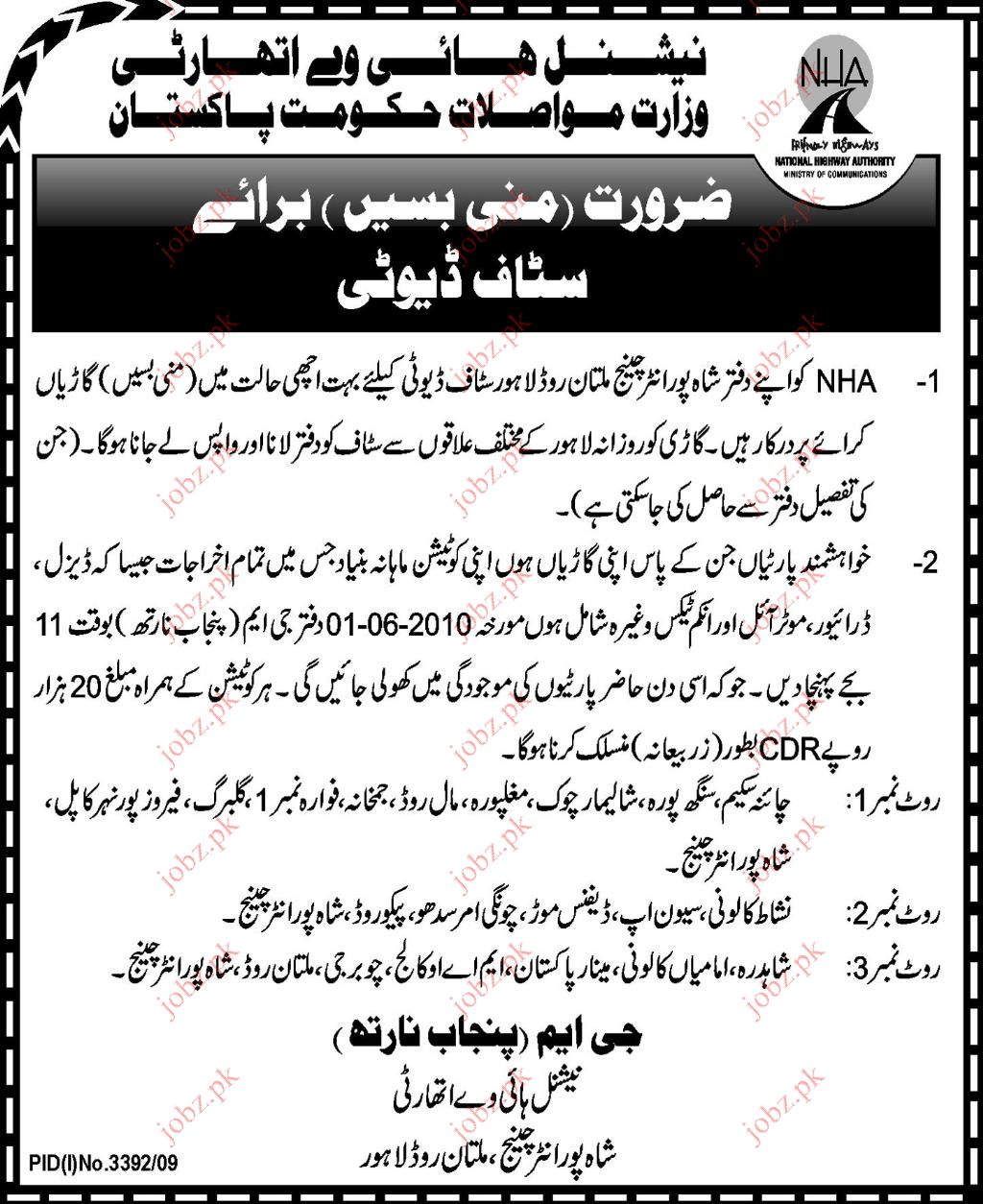 National Highway Authority jobs