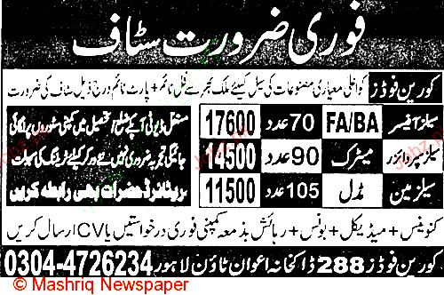 Sales Officers, Sales Supervisors and Salesman Required