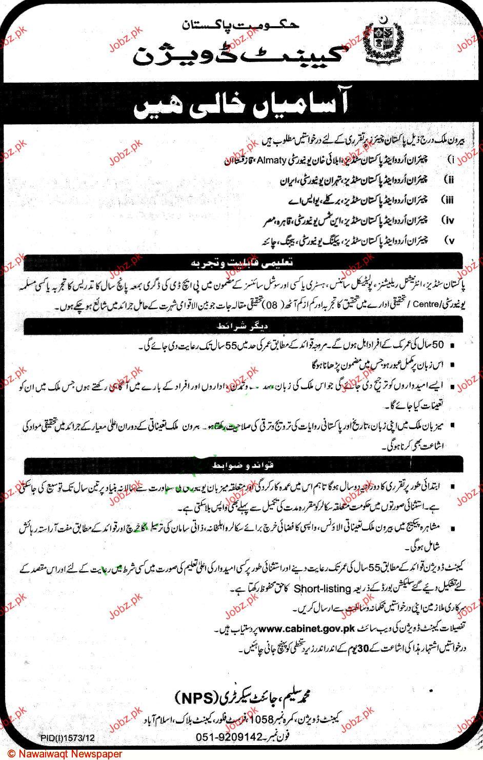 Chairs in Urdu Job Opportunity
