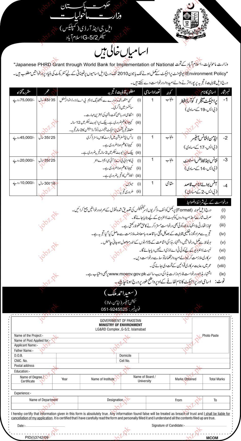 ministry of environment pakistan jobs