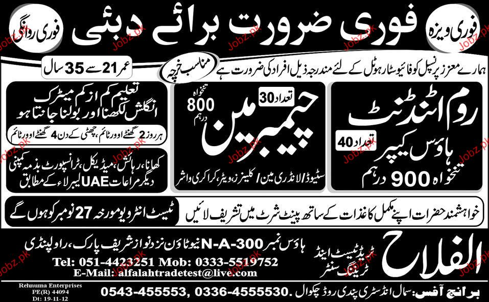 House Keeper,Room Attendant And Chamber Man Job Opportunity Part 89