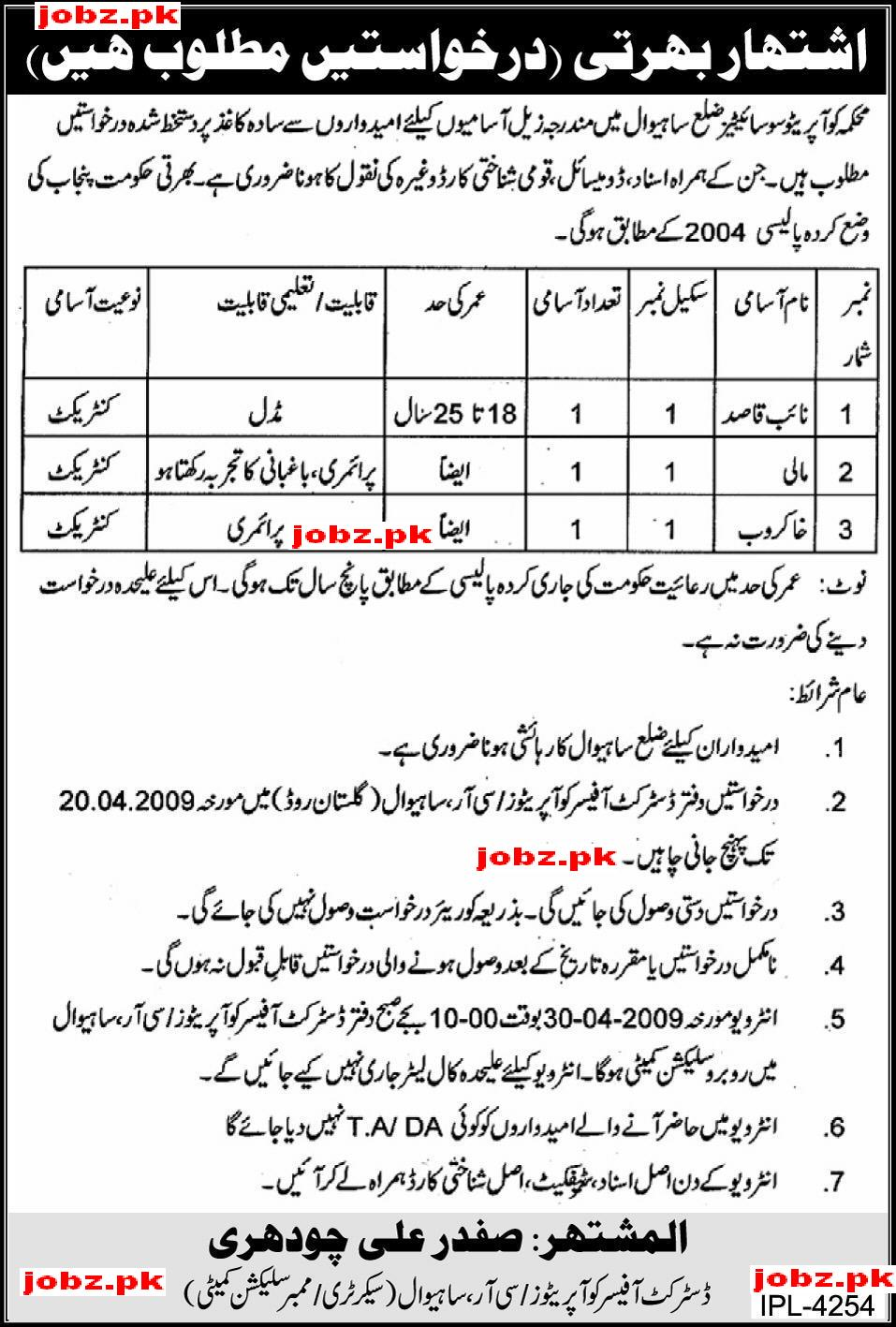 District Officer Co-operatives CR staff wanted