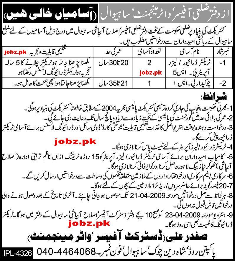 District Officer water management Jobs