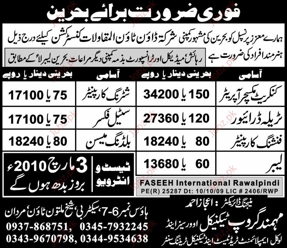 Suturing Car painter, Steel Fixer and Building Mason require
