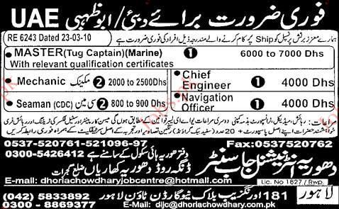 Chief Engineer, Navigation Officer, Mechanic Vacancy