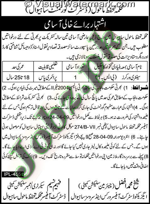 District Government Sahiwal Jobs