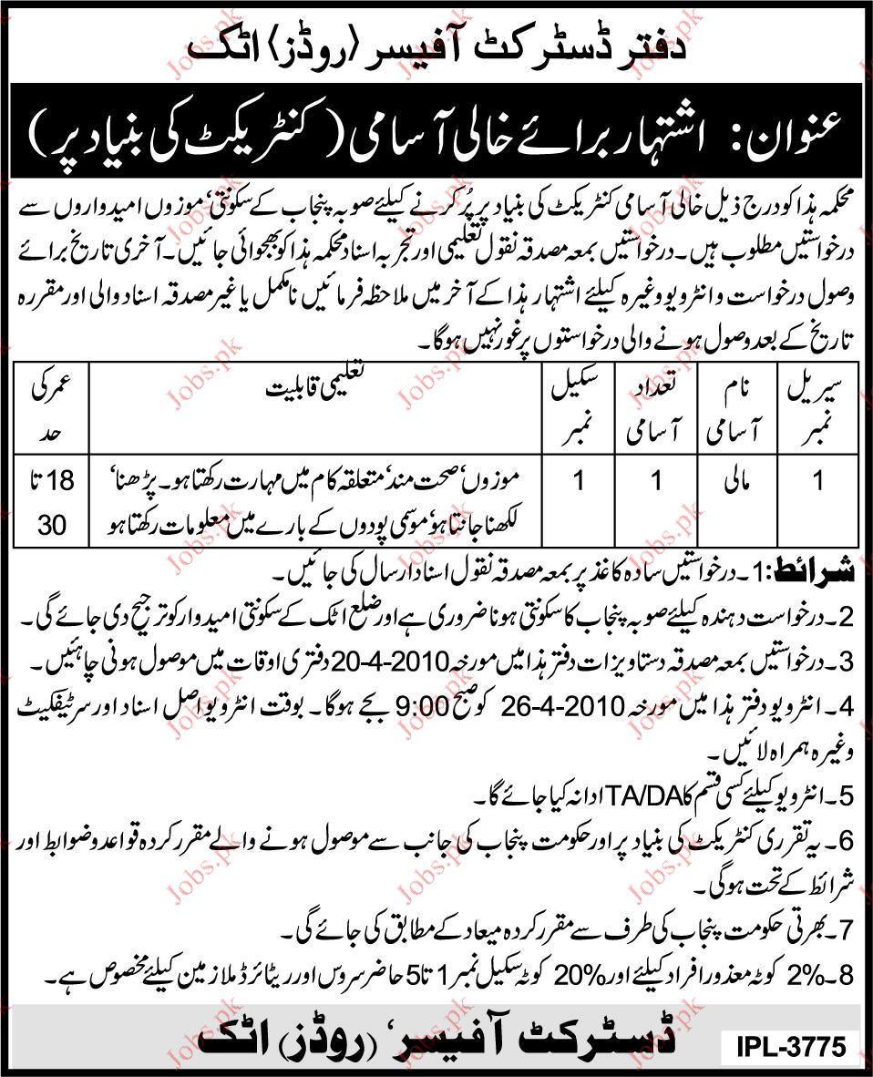 Roads Department Job Opportunities