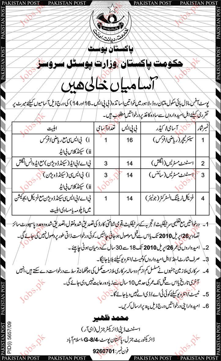 Ministry of Postal Services Pakistan Job Opportunities
