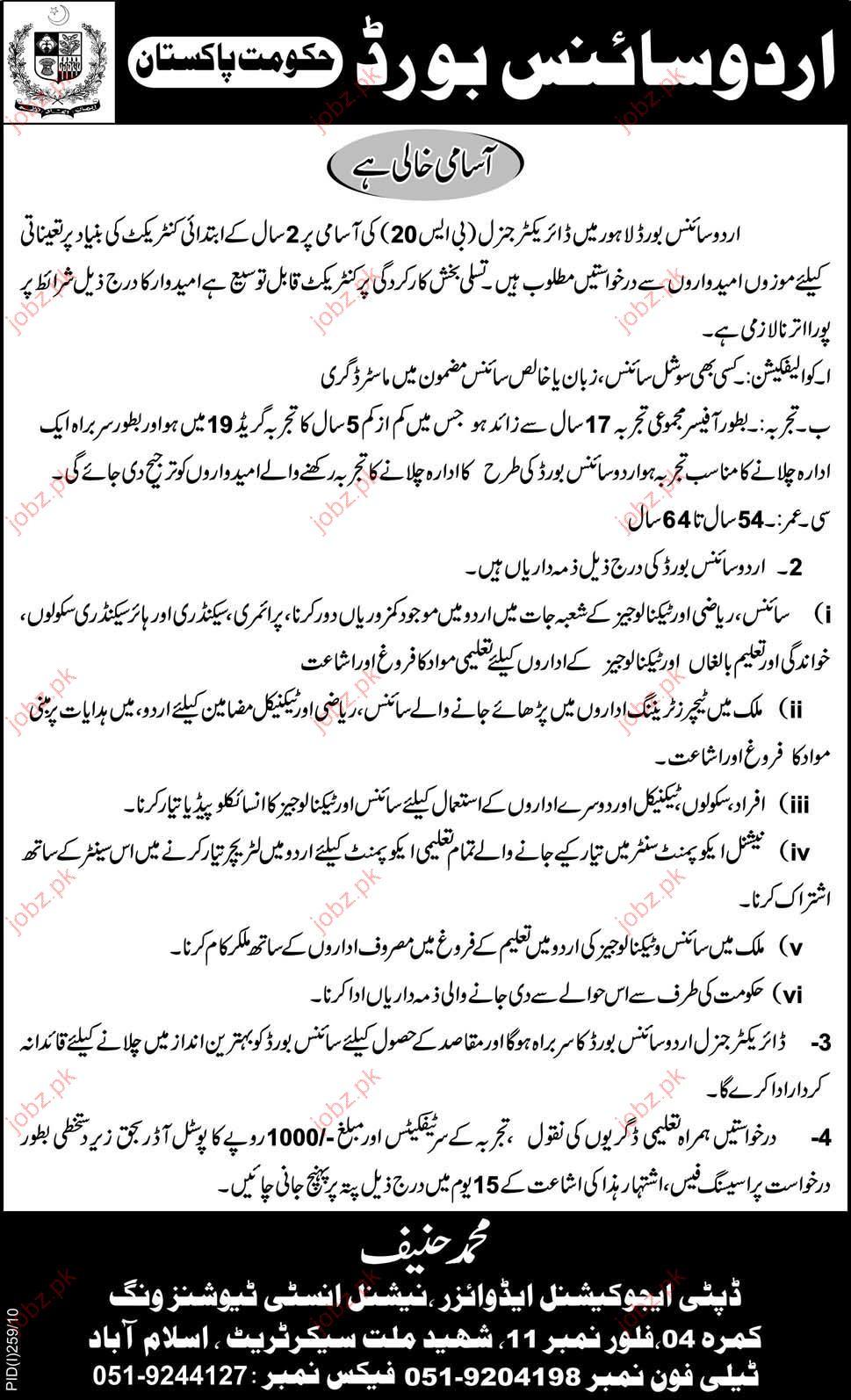 information technology essay in urdu