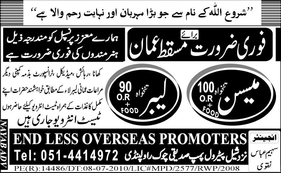 Charming Pictures Of Plumber Job Oman