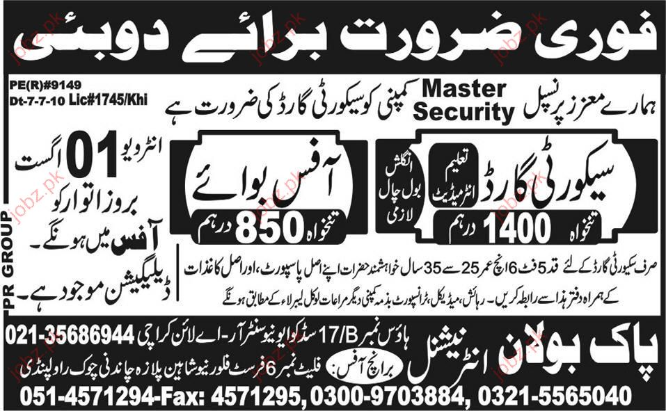 Security Guard and Office Boy Required 2019 Job