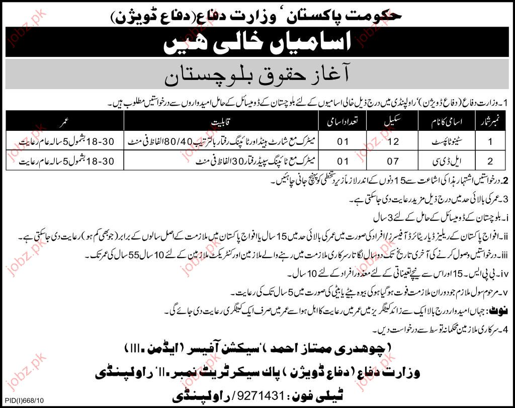 Ministry Of Defence Pakistan Job Opportunities 2018 Jobs