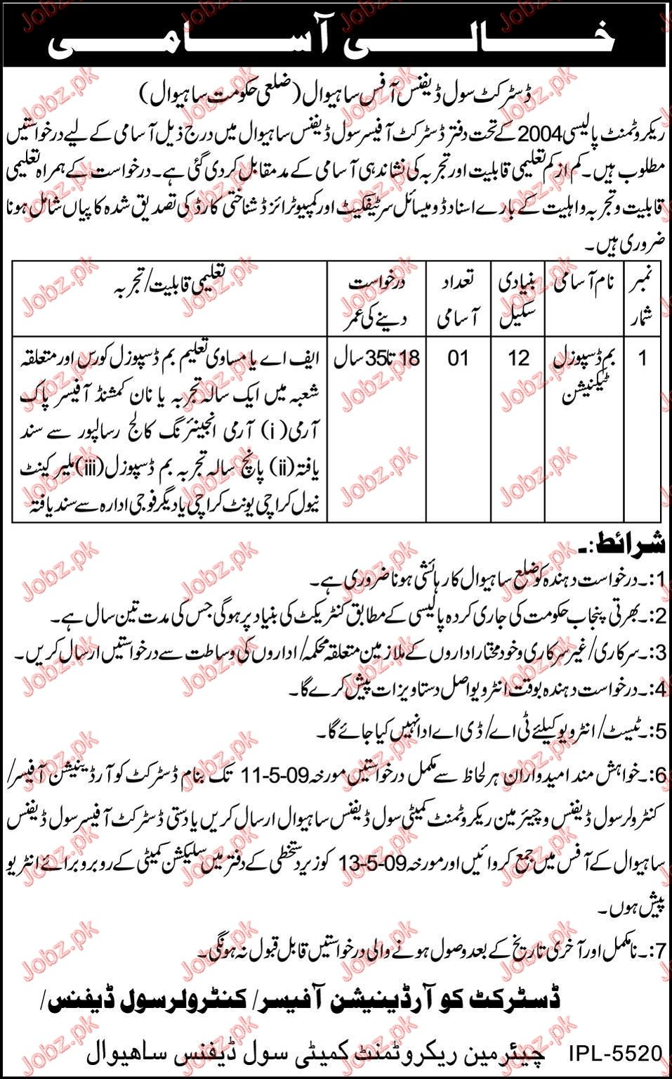 District Office Jobs