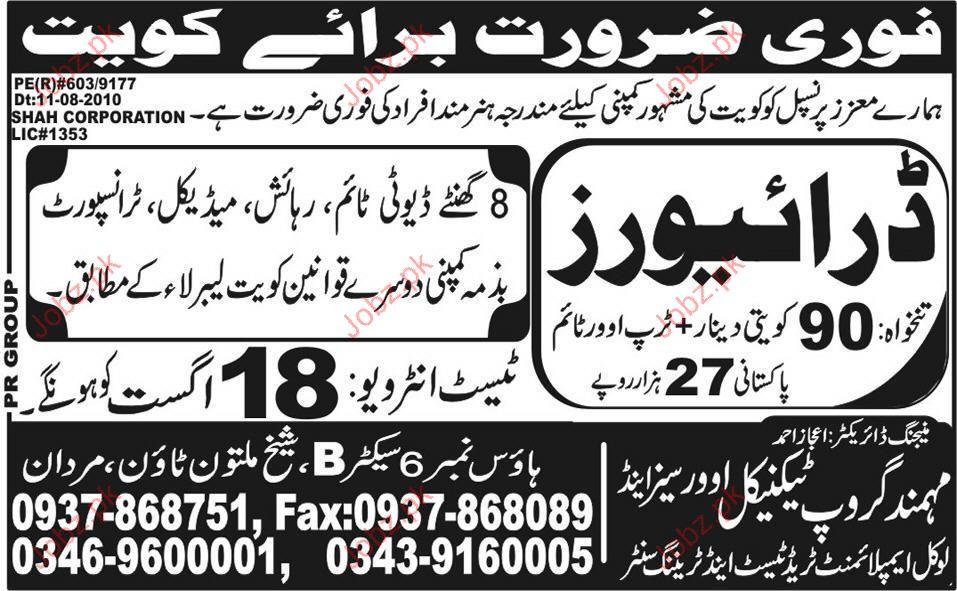 Driver Required in Kuwait 2019 Job Advertisement Pakistan