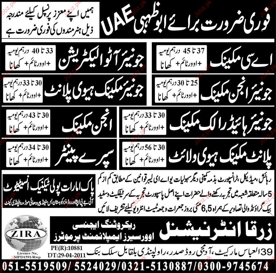 ac mechanic junior auto electrician job opportunity 2017 jobs ac mechanic junior auto electrician job opportunity