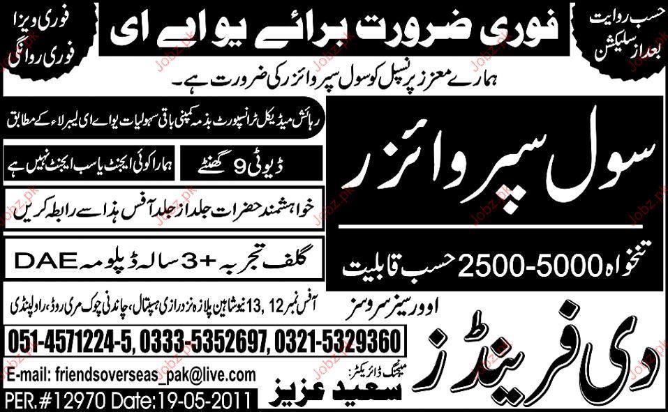 Civil Supervisor Job Opportunity 2019 Job Advertisement Pakistan