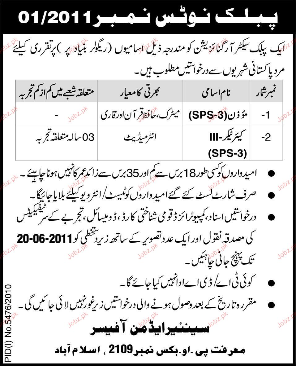 Moazan and Care Taker Job Opportunity 2019 Job Advertisement