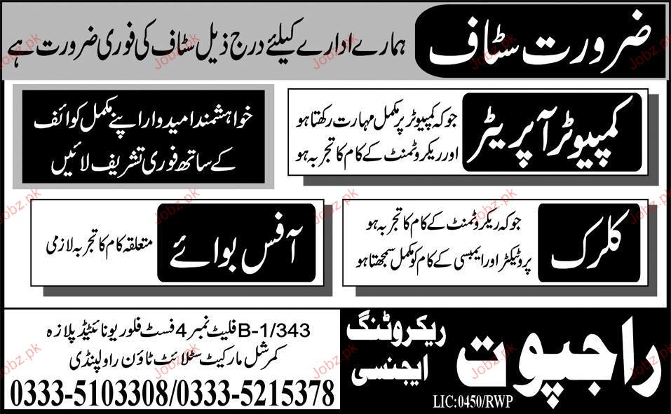 Computer Operator, Clerk and Office Boy Job Opportunity