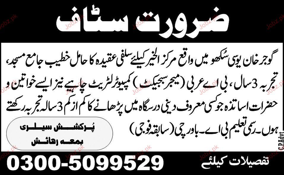 Khatteab and Teachers Job Opportunity